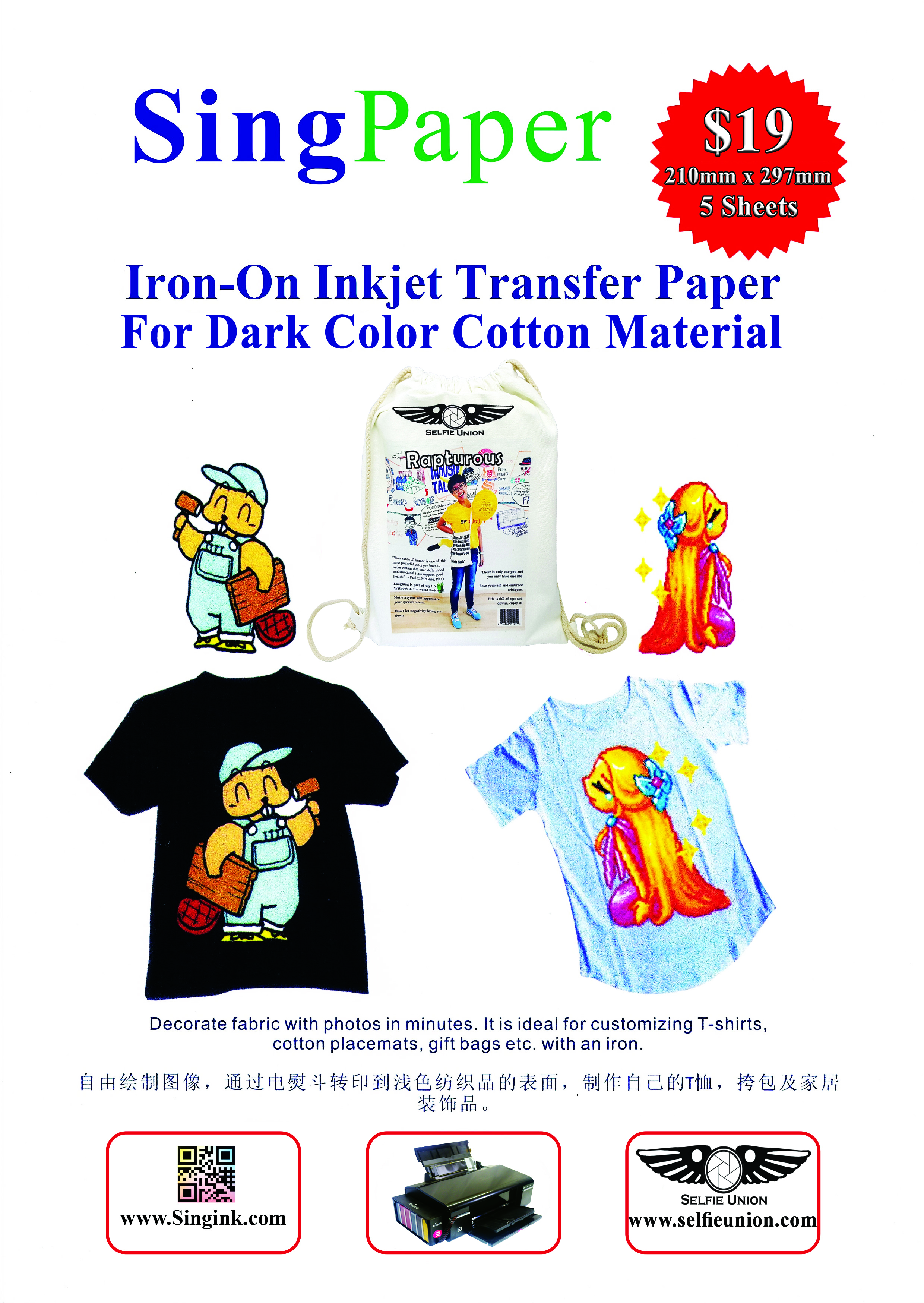 picture relating to Printable Iron on Paper called A4 Iron-Upon Inkjet Go Paper For Dim Coloration Cotton Information (5 Sheets)